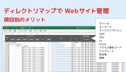 ディレクトリマップでWebサイト管理 - 項目別にメリット解説